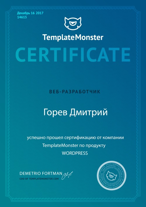 Сертификация templatemonster_dicompany.ru