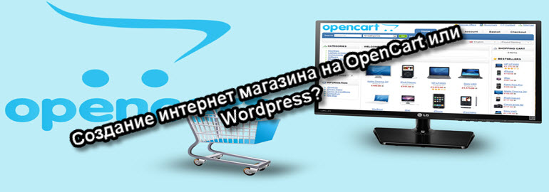 Cоздание интернет магазина на OpenCart или Wordpress