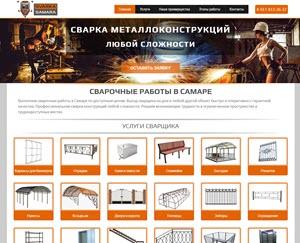 Сварочные работы в Самаре сайт